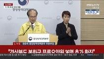[현장연결] 국내 확진 총 5,766명…중앙방역대책본부 브리핑