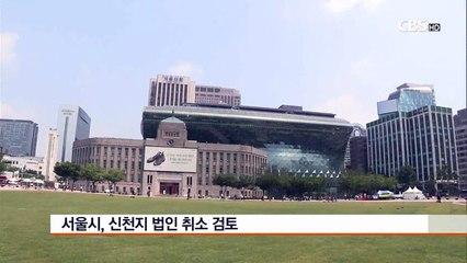 서울시 신천지 법인 취소 검토