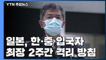 """""""日 정부, 한국·중국 입국자 최장 2주간 격리 방침"""" / YTN"""