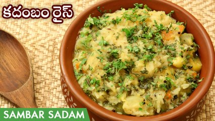 Kadambam Rice Recipe In Telugu | Sambar Sadam Recipe | కదంబం రైస్ |Temple Style Sambar Rice