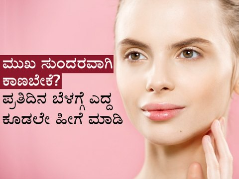 Things To Do In The Morning For Glowing Skin | Boldsky Kannada