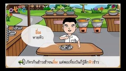 สื่อการเรียนการสอน คำตรงกันข้าม ป.3 ภาษาไทย