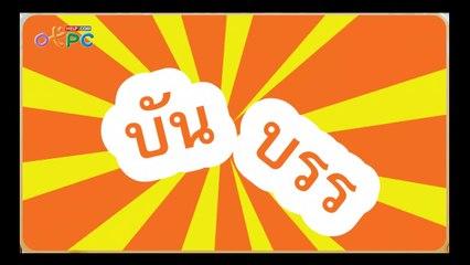 สื่อการเรียนการสอน คำที่ใช้ บัน บรร และ รร (ร หัน) ป.3 ภาษาไทย