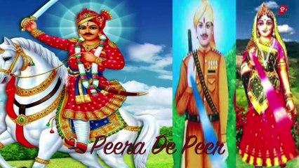 Latest Bhajan 2020   Peera De Peer  Mandeep and Raju   Shashi Films