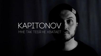 KAPITONOV - Мне так тебя не хватает