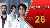 مسلسل الطبيب المعجزة مترجم للعربية - الحلقة 26