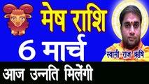 Mesh Rashi Today , Mesh Rashi In HIndi ,  Mesh Rashi 2020