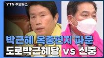"""민주당 """"도로박근혜당""""...'중도층 이탈 우려' 통합당 신중 입장 전환 / YTN"""