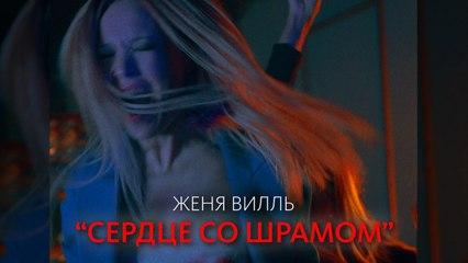 Женя Вилль Ft. Эльдар Багиров - Сердце со шрамом