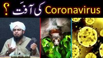 Coronavirus ki Reality --- Science & ISLAM about Epidemic Diseases Engineer Muhammad Ali Mirza