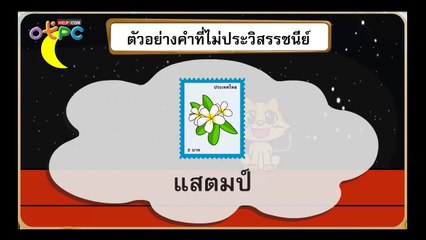สื่อการเรียนการสอน คำประวิสรรชนีย์ และไม่ประวิสรรชนีย์ ตอนที่ 2 ป.3 ภาษาไทย