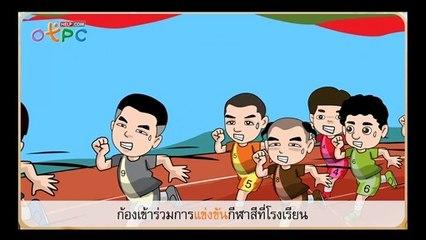 สื่อการเรียนการสอน คำและประโยค ป.3 ภาษาไทย
