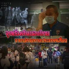 จุดเริ่มต้นของไทยจากปลายทางประเทศเสี่ยง