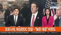 """코로나19, 워싱턴DC 코앞…""""늦은 대응"""" 비판도"""
