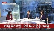 [뉴스특보] 코로나19로 대구서 아파트 '동일집단 격리'