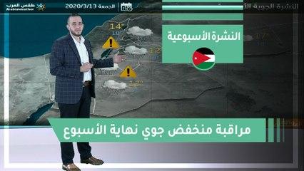 طقس العرب - الأردن | النشرة الجوية الأسبوعية | السبت 2020/3/7