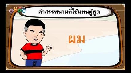 สื่อการเรียนการสอน คำสรรพนาม ป.3 ภาษาไทย