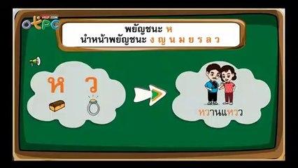สื่อการเรียนการสอน คำหรือกลุ่มคำที่มีพยัญชนะต้น 2 ตัว ตัวประสมสระตัวเดียวกัน ตอนที่ 3 ป.3 ภาษาไทย