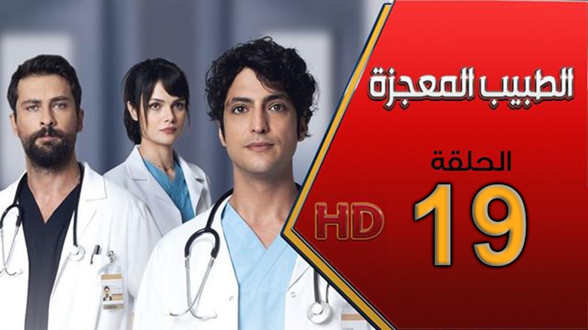 19 مسلسل الطبيب المعجزة مترجم الحلقة Video Dailymotion