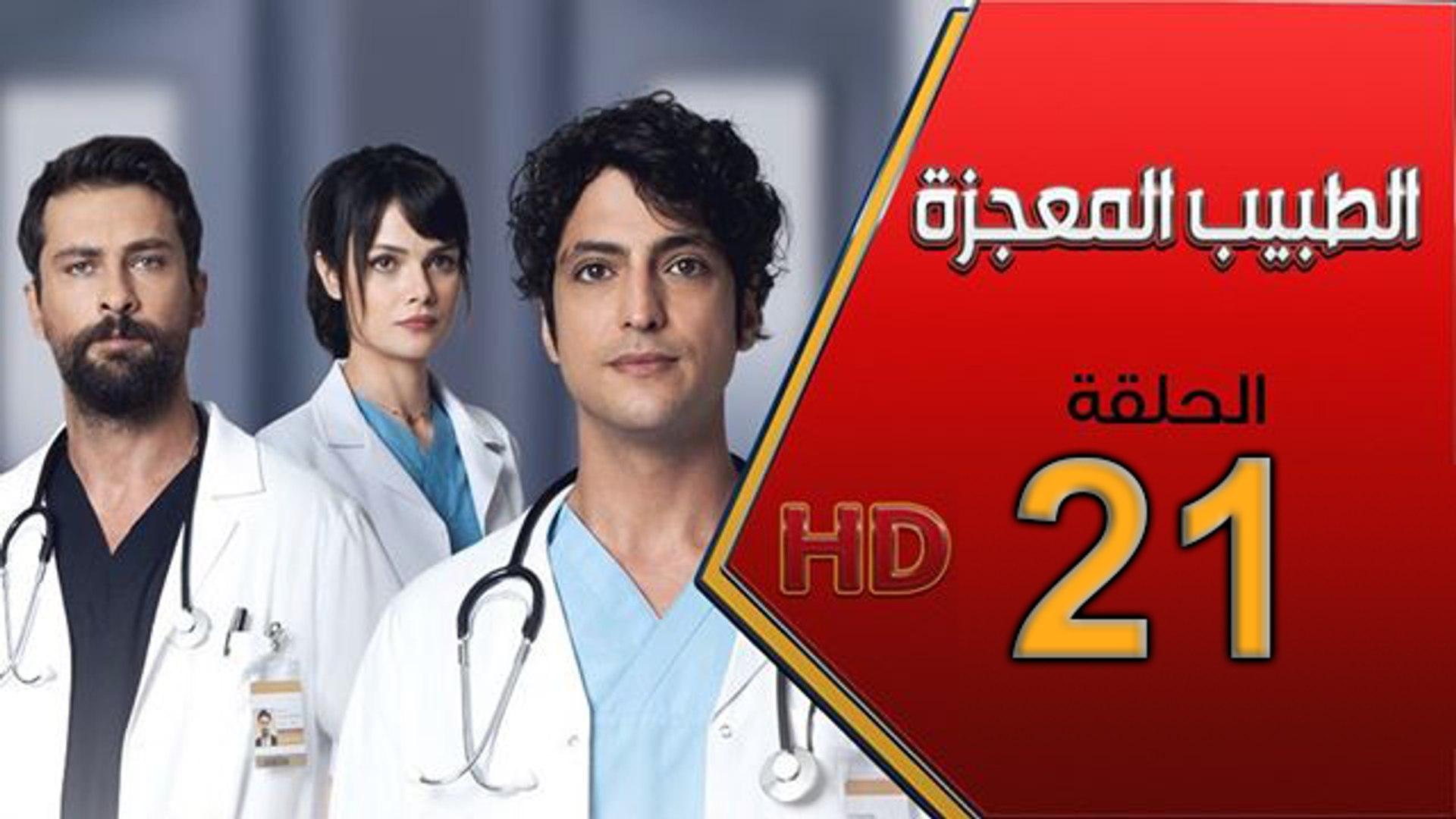 مسلسل الطبيب المعجزة مترجم الحلقة 21 Video Dailymotion