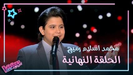 """محمد اسلام رميح يُشعل حماس مسرح The Voice Kids بأغنية """"ألف ليلة وليلة"""""""