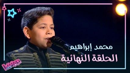 """محمد إبراهيم يُبدع في أغنية """"الوداع"""" على مسرح الحلقة النهائية من The Voice Kids"""