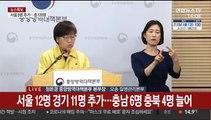 """[현장연결] 보건당국 """"대구 한마음아파트 140명 중 80명 음성…14명 검사중"""""""