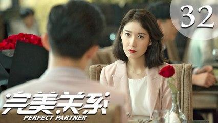 【ENG SUB】完美关系 32 | Perfect Partner EP32(黄轩、佟丽娅主演)