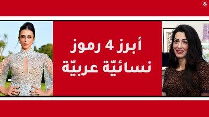 أبرز 4 رموز نسائية عربية