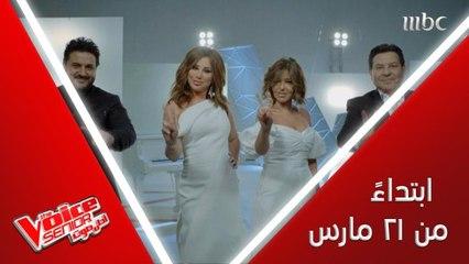 The voice senior .. لأول مرة في الوطن العربي ابتداءً من 21 مارس على MBC1