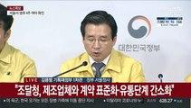 [현장연결] 정부, '마스크 구매 5부제' 시행 브리핑