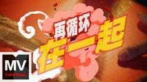 再迴圈樂隊【在一起】HD 官方完整版 MV
