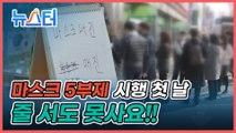 마스크 5부제 시행 첫 날, 줄 서도 못산다?!! [원본]