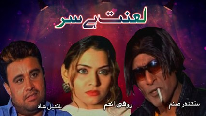 Comedy King Sikandar Sanam,Shakeel Shah And Rufi Anum - Lanat Hai Sir - Comedy Clip
