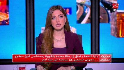 وزارة الصحة: تعافي 12 حالة مصابة بالكورونا بمستشفى العزل بمطروح.. وإجمالي المصابين 55 شخصًا حتى ليلة أمس