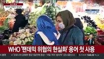 """WHO """"코로나19의 팬데믹 위협 매우 현실화했다"""""""