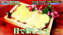 帰れマンデー見っけ隊  静岡・伊豆で寿司探しの旅!天城越えSP 2020年3月9日 -(edit 2/2)