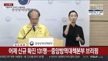 [현장연결] 어제 신규 확진 131명…중앙방역대책본부 브리핑