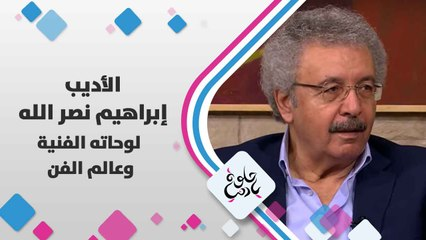 الأديب إبراهيم  نصر الله   يتحدث عن  لوحاته الفنية و عالم الفن