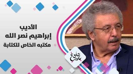 الأديب إبراهيم  نصر الله   يتحدث عن  مكتبه الخاص للكتابة