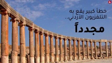 خطأ كبير يقع به التلفزيون الأردني.. مجدداً