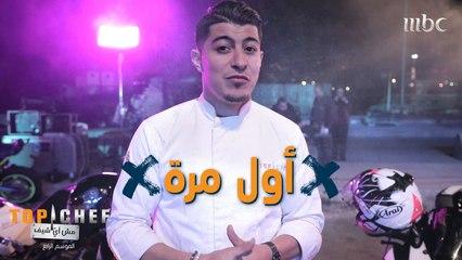 كيف كانت أول طبخة مع الشيف محمد سي