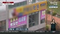 경북, 2주 끝내기 방역 총력전…PC방·노래방도 휴업
