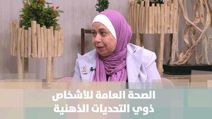 الدكتورة ديانا عبدالرحيم - الصحة العامة للأشخاص ذوي التحديات الذهنية