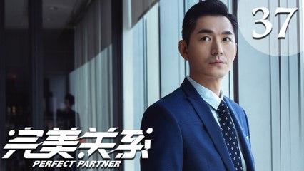 【ENG SUB】完美关系 37 | Perfect Partner EP37(黄轩、佟丽娅主演)