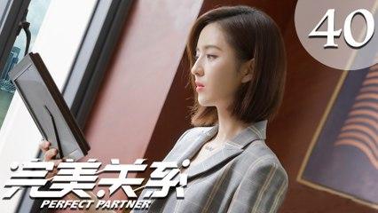【ENG SUB】完美关系 40 | Perfect Partner EP40(黄轩、佟丽娅主演)