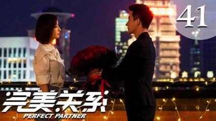 【ENG SUB】完美关系 41 | Perfect Partner EP41(黄轩、佟丽娅主演)