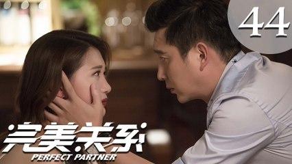 【ENG SUB】完美关系 44 | Perfect Partner EP44(黄轩、佟丽娅主演)