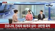 [뉴스특보] 코로나19, 전 세계 160개국 넘어…20만명 육박