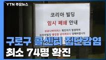 구로구 콜센터 최소 74명 확진...서울 최대 집단감염 / YTN